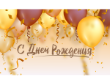Днем рождения, конструктор открыток на юбилей
